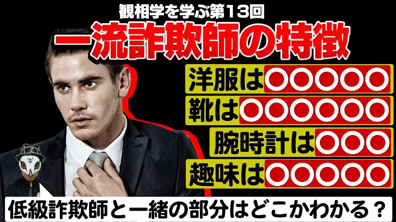 【観相学を学ぶ第13回】見破れ!一流詐欺師!!