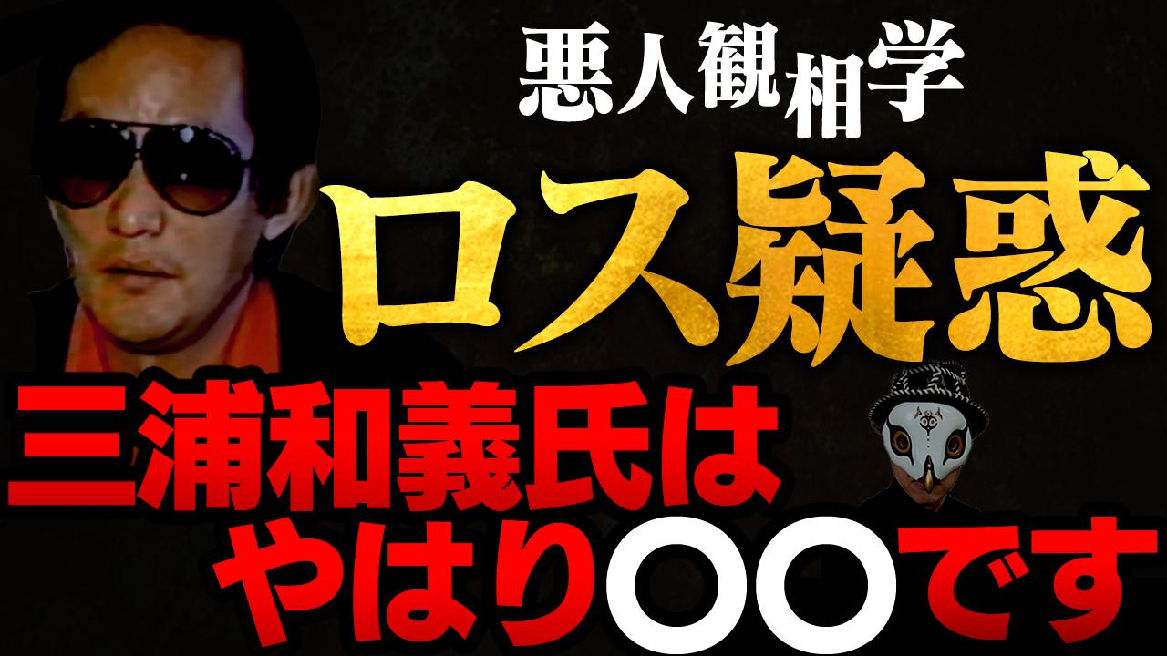 ロス疑惑・三浦和義氏を観相学で考察してみよう!はたして犯人は?【悪人観相学】