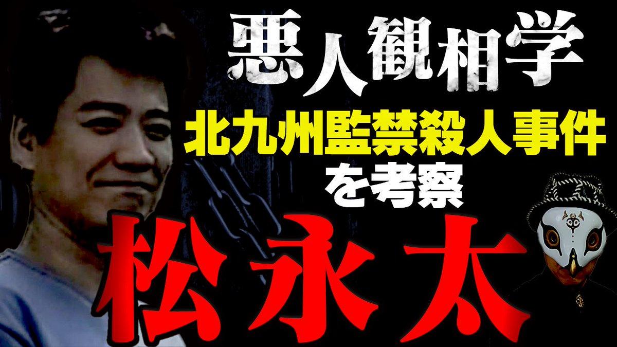 松永太・北九州監禁殺人事件を考察【悪人観相学】