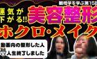 運気が下がる美容整形・ホクロ・メイク【観相学を学ぶ第15回】