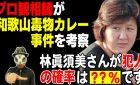 和歌山毒物カレー事件、林眞須美さんをプロの観相師が考察する!!