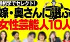 嫁・奥さんに選ぶ女性有名人10人【観相学で観てみよう】