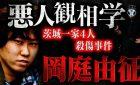 茨城一家4人殺傷事件の岡庭由征を観相学で観ました。
